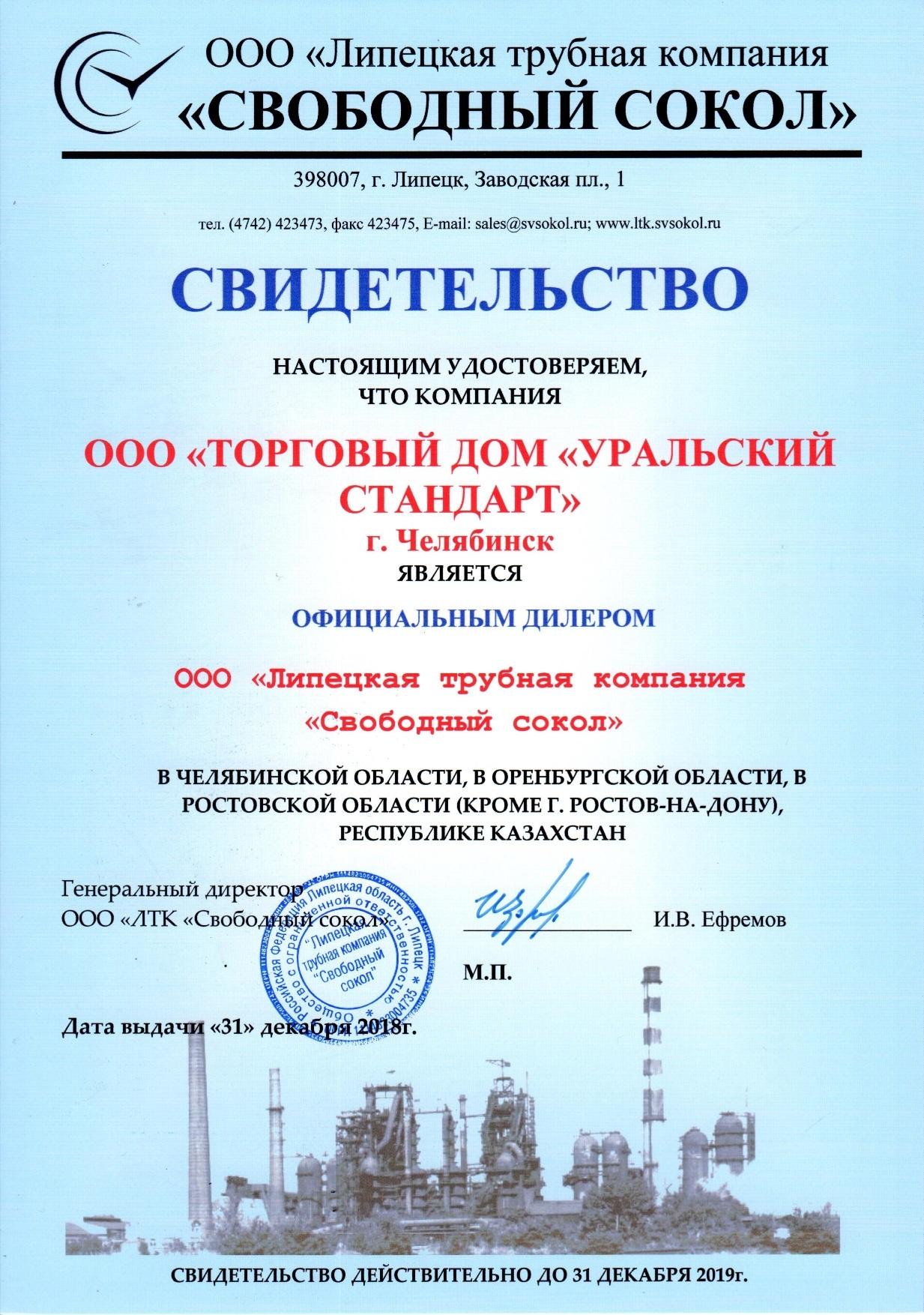 ktron veszteség a súlyadagolóban)